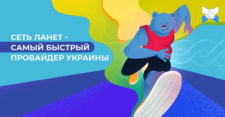 Сеть Ланет очередной раз признана самым быстрым провайдером Украины