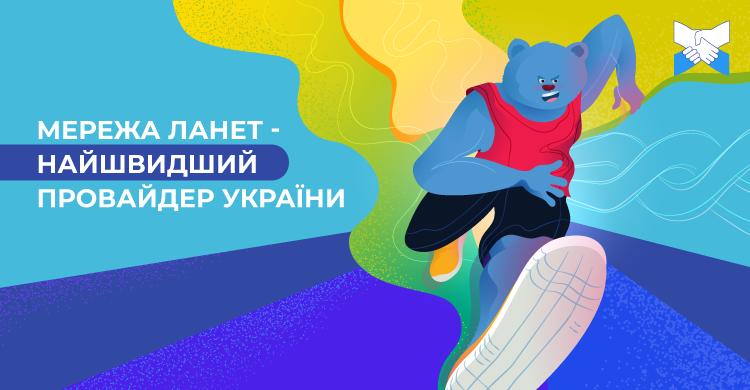 Мережа Ланет вчергове визнана найшвидшим провайдером України
